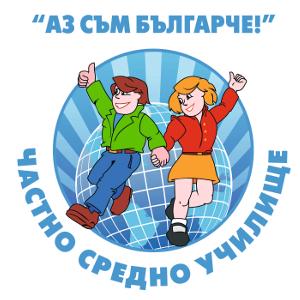 Частно средно училище Аз съм българче Варна