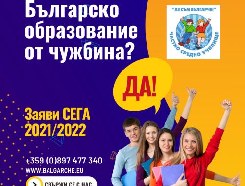 Възможност за дистанционно обучение в ЧСУ,,Аз съм българче